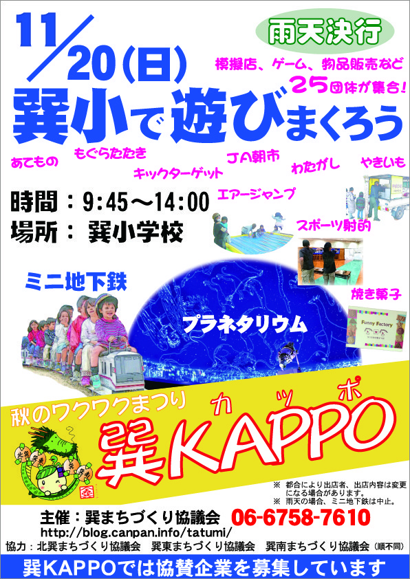 kappoposter0928