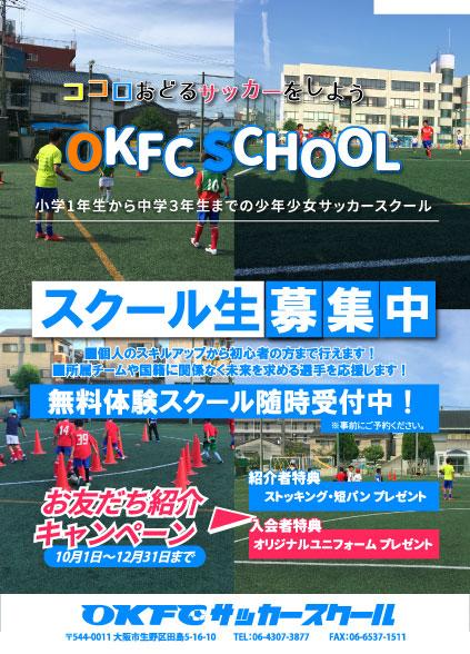 school_201609_omote_a5