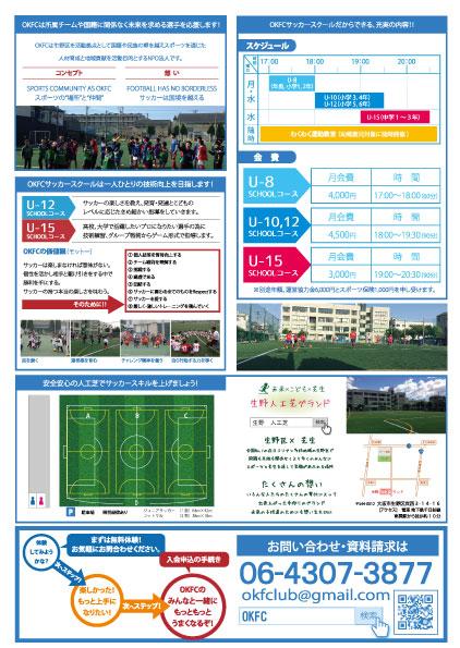 school_201609_ura_a5